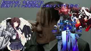 【艦これ】古鷹嫁閣下は2019年 年末年始イベに挑むようです【E-3】