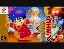 【チップアレンジ】謎のほろほろ寺 ~がんばれゴエモン