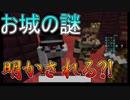 【マイクラ人狼】水のお城の秘密が暴かれる人狼!#2【9人実況】