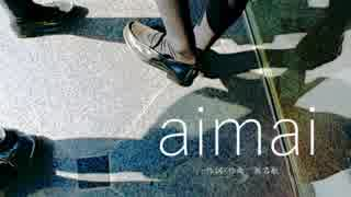 【訂正版】『aimai』歌ってみた⇔春宮楓