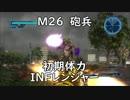 【地球防衛軍5】レンジャー M26 砲兵 インフェルノ【初期体力】