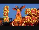 いよいよ開幕!!点灯式!!2017長崎ランタンフェスティバル(長崎燈會)!!