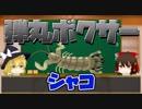 第81位:【へんないきもの】衝撃の弾丸ボクサー!シャコ【ゆっくり解説#3】 thumbnail