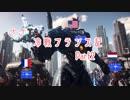 【HoI4】ささIA冷戦フランス記 Part2「さらばベルギーブルンジぐらし!」