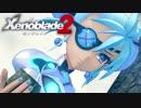 【実況】超王道RPGをもっとうるさく実況:Part93【Xenoblade2】
