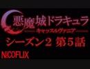 【コメント専用】 悪魔城ドラキュラ -キャッスルヴァニア- シーズン2 第5話 「最後の呪文」 【SZBH方式】