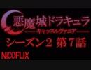 【コメント専用】 悪魔城ドラキュラ -キャッスルヴァニア- シーズン2 第7話 「すべては愛のために」 【SZBH方式】