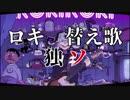 【ロキ/替え歌】独ソ【UTAU】