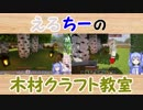 【にじさんじ】えるちーの木材クラフト教室【Minecraft】