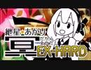 【beatmaniaIIDX】紲星あかりだから全白だし穴冥エクハ【VOICEROID実況】