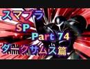 【実況】大乱闘スマッシュブラザーズSPECIALやろうぜ! その74 オンライン対戦篇10