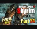 [作業用実況]Skyrim Part24