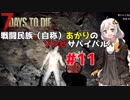 【7 days to die】戦闘民族(自称)あかりのゾンビサバイバル #11【VOICEROID 実況】