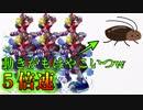 【#コンパス】5倍速で6人アタリ使ったらゴキブリ並の動きだったww