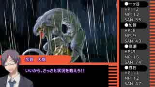 【うっかり連載作品】災禍の谷~第三話【CoC】