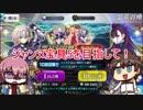 【FGO】バレンタインPU~地獄の暴走召喚!ジャンヌ宝具5への戦い~
