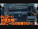 【地球防衛軍5】Rストームご~の初見INF縛りでご~ DLC2-11【実況】