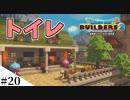 【ドラクエビルダーズ2】ゆっくり島を開拓するよ part20【PS4】