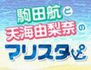 「駒田航と天海由梨奈のマリスタ!presented by 中島ヨシキ」第19回【収録放送】