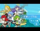 【ぷよクエ】天使シリーズボイス集・改