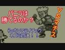 【ポケモン赤】バニラとバグポケの珍道中 5日目【ゆっくり実況】
