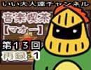 【第13回】ラジオ・音楽喫茶【マオー】 再録 part1