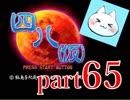 【四八(仮)】あの伝説のクソゲーに魂を捧げる【実況】 part65