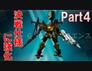 【実況】ロボット好きなら絶対にお勧めする「DAEMON X MACHINA」【体験版 Part4】
