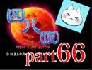 【四八(仮)】あの伝説のクソゲーに魂を捧げる【実況】 part66