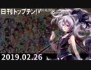 日刊トップテン!VOCALOID&something【日刊ぼかさん2019.02.26】