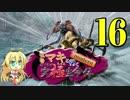 【MTG MO】弦巻マキちゃんと行くmodern ぼくらの究極生命体part16【モダン】
