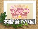 【第177回】☆佳村はるかのひみつきち☆DC