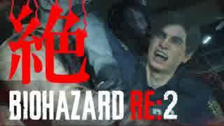 【全裸クーンホラー】絶するBIOHAZARD RE:2 海外版 実況プレイ 05【FeniX】