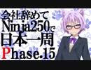 第15位:会社辞めてninja250で日本一周 Phase 15