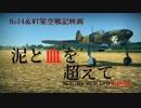 【WarThunder&HoI4】泥と血を超えて 予告【架空戦記】