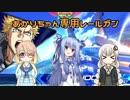 【EXVS2】あかりちゃん専用レールガン!【アトラスガンダム】【VOICEROID実況】