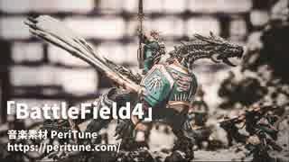 【無料フリーBGM】切ないメロディアスな戦闘曲「BattleField4」