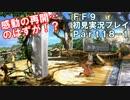 【FF9実況】生き方に迷うアラサーがFF9を初見実況プレイ【Part18-1】
