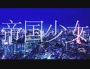 【Leaf】帝国少女 らっぷしてみた【GaLe】