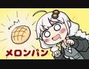 【紲星あかり】メロンパンもぐもぐ【ガルナ/オワタP】