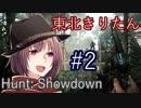 #2【Hunt:Showdown】東北きりたんのハンター日誌