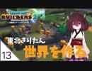 #13【ドラゴンクエストビルダーズ2】東北きりたん世界を作る【VOICEROID LIVE】