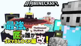 【日刊Minecraft】最強の匠は誰かスカイブロック編改!絶望的センス4人衆がカオス実況!#58【TheUnusualSkyBlock】