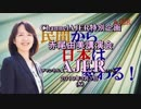 『ChannelAJER特別企画赤尾由美講演会_民間から日本は変わる③』赤尾由美 AJER2019.3.1(X)