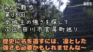 みゃ~散歩第38回岩村城編