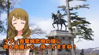 青葉城恋唄で美也と巡る仙台