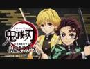 第85位:TVアニメ「鬼滅の刃」公式WEBラジオ 鬼滅ラヂヲ 第01回 2019年02月27日