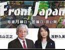 【Front Japan 桜】ドンダンは歴史を刻む / 日本人と遺骨[桜H31/2/27]