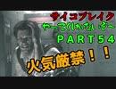 [ホラー実況]サイコブレイクやってくしかないぞ~!!PART54