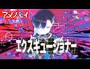 【オリジナルMV】エクスキューショナー【アメノセイ × 鬱P】